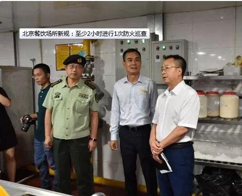 北京餐飲場所新規 至少2小時進行1次防火巡查