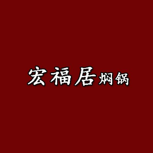 宏福居燜鍋