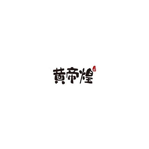 黃帝煌三汁燜鍋