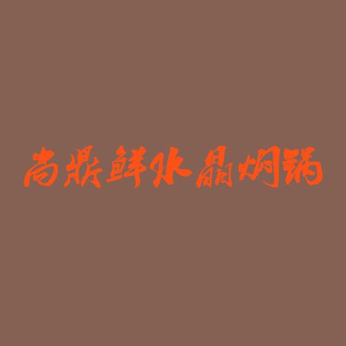 尚鼎鮮水晶燜鍋