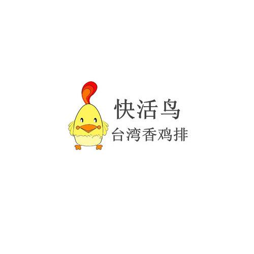 快活鳥臺灣香雞排