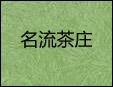 名流cha庄
