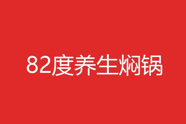 82度養生燜鍋