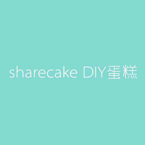 sharecake DIY蛋糕