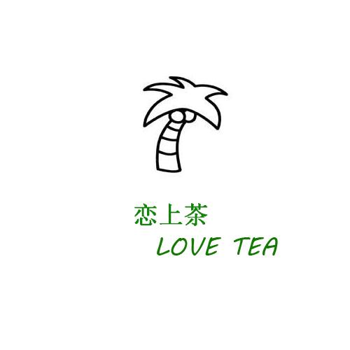 恋上茶饮品