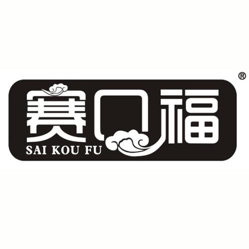 賽口福冒菜