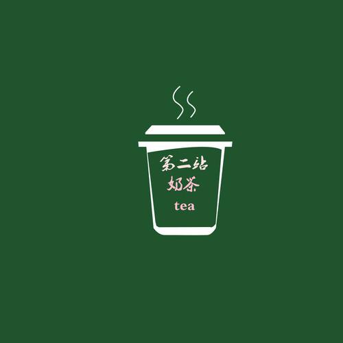 第二站奶茶