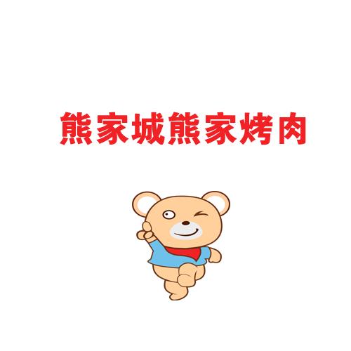 熊家城熊家烤肉
