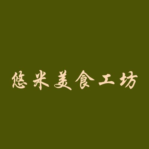 悠米美食工坊