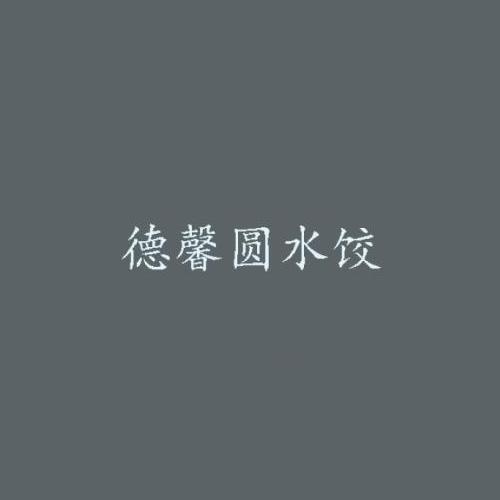 德馨圓水餃