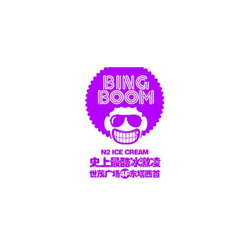 Bingboom冰宝岛冰淇淋