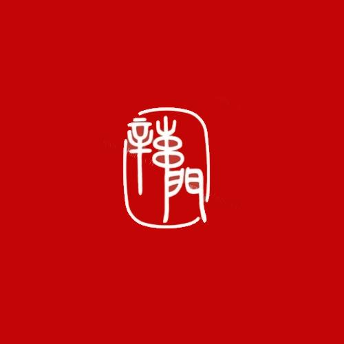辣串门麻辣料理馆