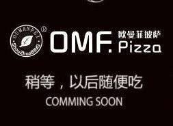 欧曼菲披萨
