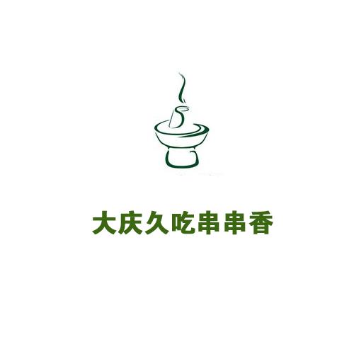 大慶久吃串串香