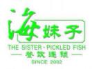 海妹子酸菜魚