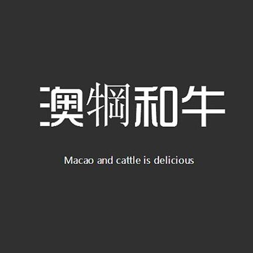 澳犅和牛原味牛排主题餐厅