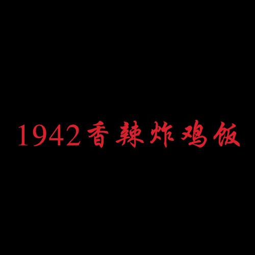 1942香辣炸雞飯
