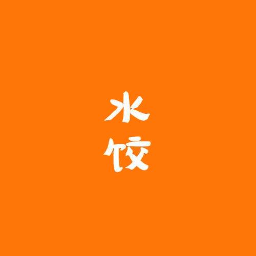 會邦阿春水餃