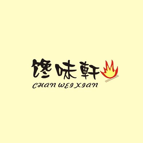 饞味軒燒烤