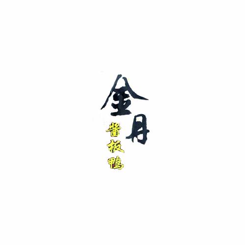 金丹醬板鴨