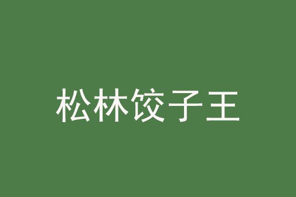 松林餃子王