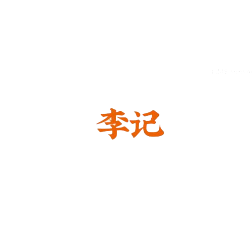 李記桂林米粉
