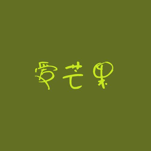 愛芒果港式甜品