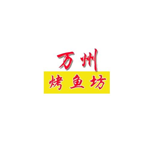 萬州四川烤魚