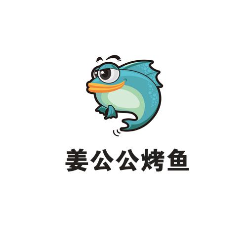 姜公公烤魚