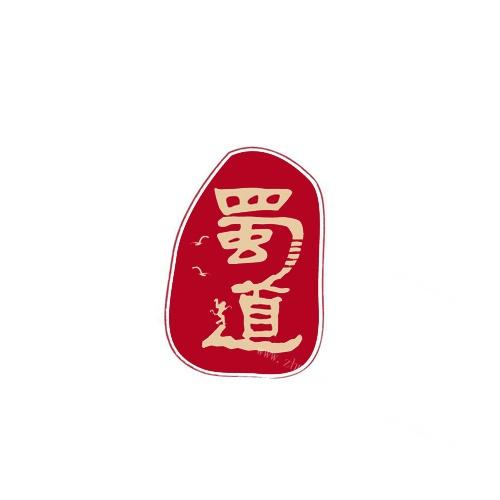 蜀道碳烤魚