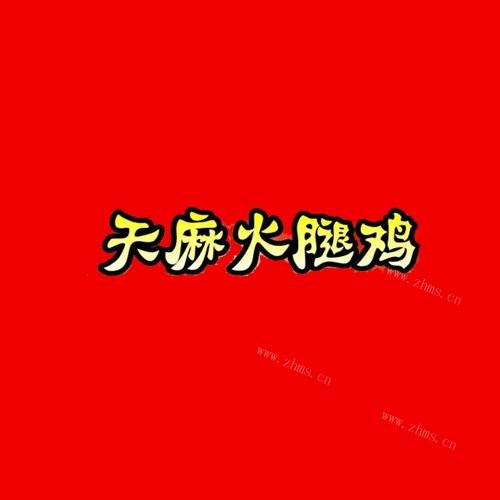 天麻火腿鸡火锅