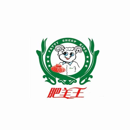 肥羊王火鍋