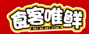 食客唯鮮中式快餐