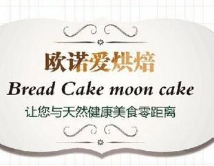 歐諾愛烘焙蛋糕店