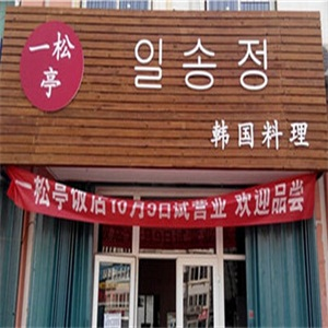 一松亭韓國料理