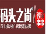 码头之尙砂锅串串
