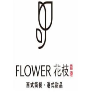 香港花枝西餐