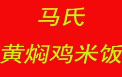 馬氏黃燜雞