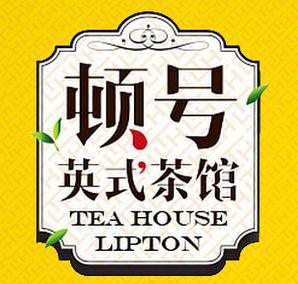 頓號英式茶館