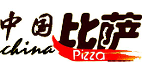 中国比萨店