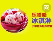 乐哈哈深海冰淇淋