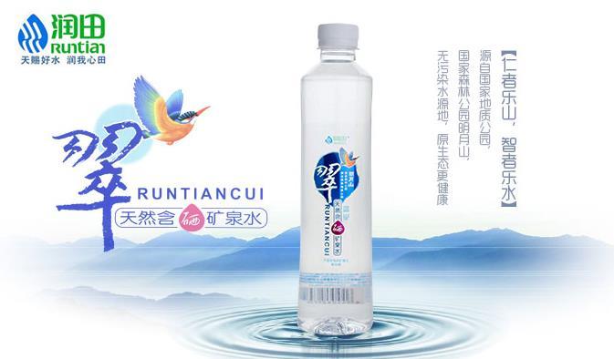 润田矿泉水加盟费用多少 饮品加盟怎么样