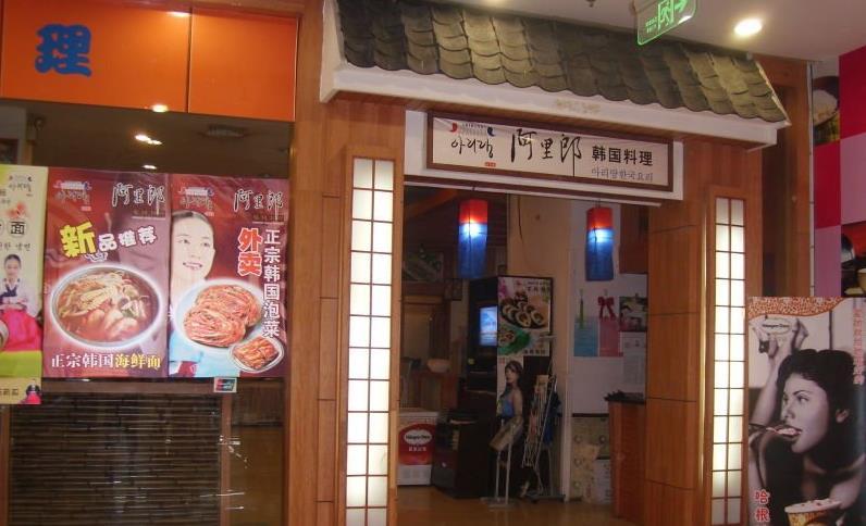 如何加盟阿里郎韓國料理 加盟阿里郎韓國料理怎么樣