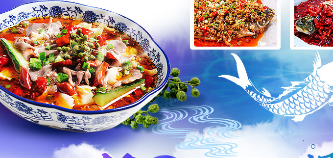 如何加盟逆流的魚酸菜魚 加盟逆流的魚酸菜魚怎么樣