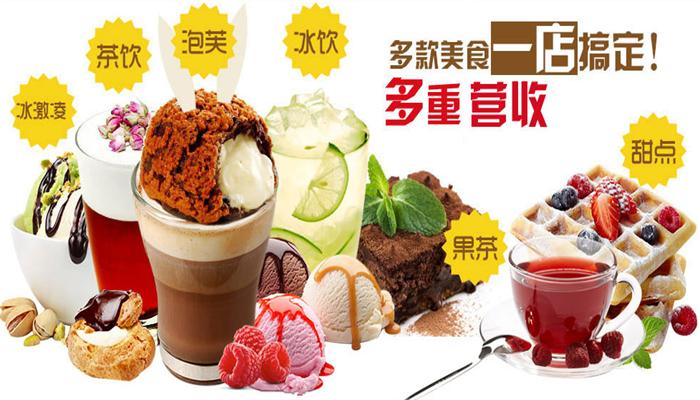 泡芙蜜语甜品工坊加盟