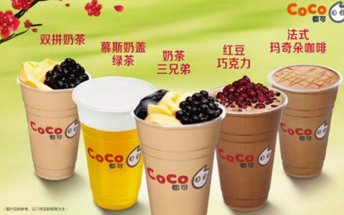 Coco都可奶茶茶饮加盟