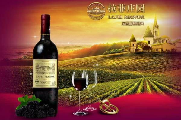 如何加盟拉菲庄园葡萄酒 加盟拉菲庄园葡萄酒怎么样