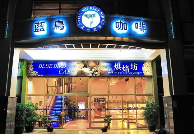 如何加盟天母藍鳥咖啡店 加盟天母藍鳥咖啡店怎么樣