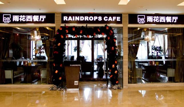 如何加盟雨花西餐廳西餐 加盟雨花西餐廳西餐怎么樣