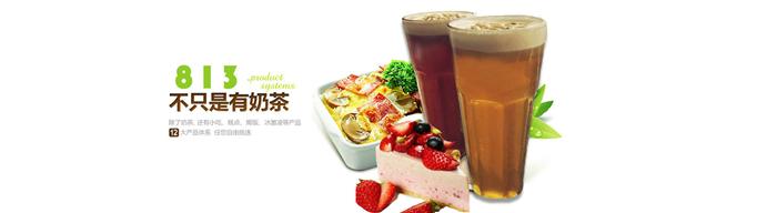 813奶茶加盟.jpg
